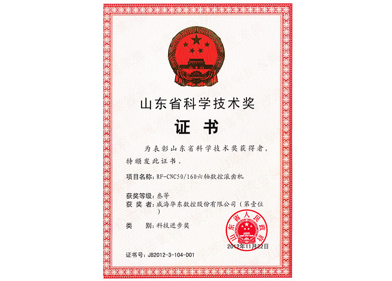 Shandong Science and Technology Award